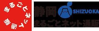 静岡まるごとネット通販