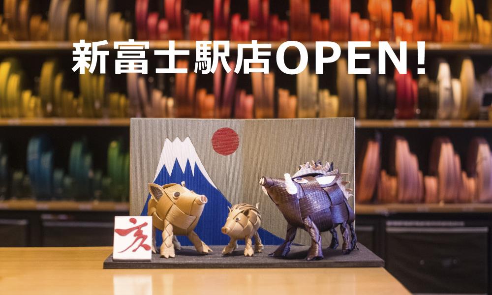 新富士駅店OPEN