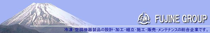 株式会社富士根産業 冷凍・空調機器の総合企業