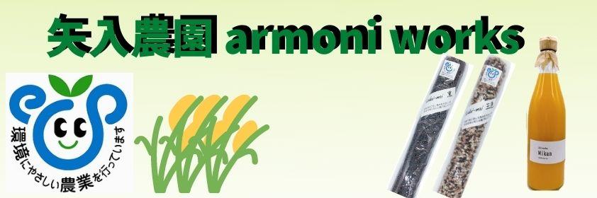 矢入農園 armoni works