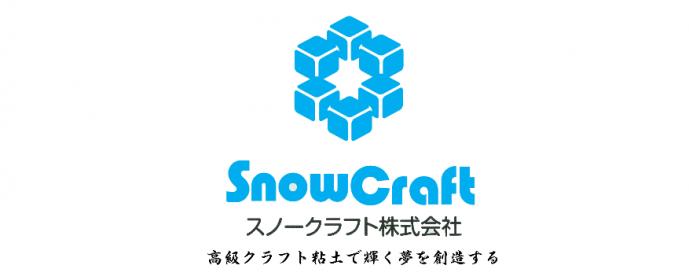 スノークラフト株式会社