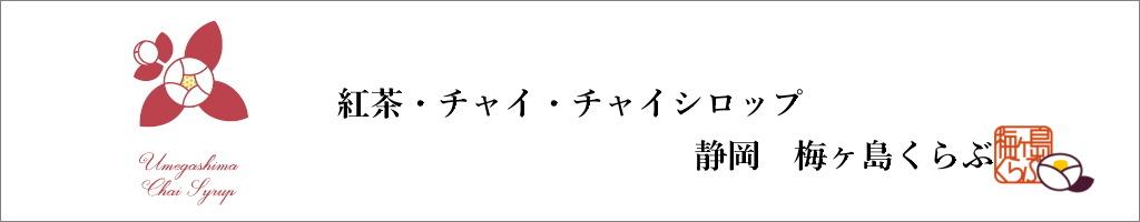 静岡梅ヶ島くらぶ