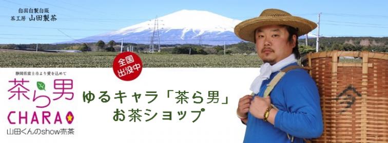 茶香房 山田製茶