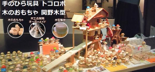 関野木型製作所