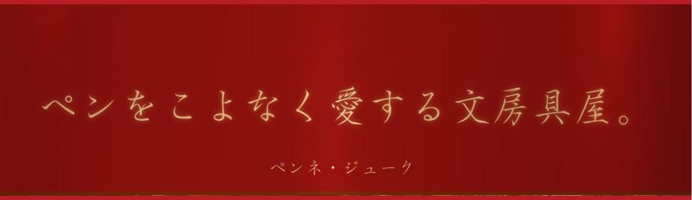 Penne19 株式会社マルウチ