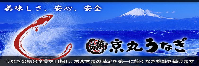 京丸うなぎ株式会社