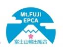 富士山・輸出・販路拡大推進事業協同組合
