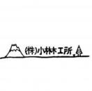 小林木工所 富士ひのき製品