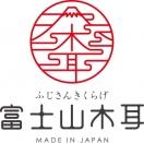 富士山木耳(ふじさんきくらげ) 株式会社イーシーセンター