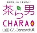 ゆるキャラ「茶ら男」のお茶ショップ 山田製茶