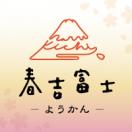 ようかんの春吉富士 明治食品工業株式会社