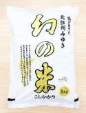 【長野県産】幻の米 5kg
