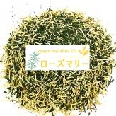 フレーバー緑茶 GTA22ローズマリー 小サイズ30g缶 オーガニックハーブ×富士山緑茶 スパイシー