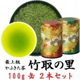 ギフト 贈答品 プレミアムブレンド 最高級やぶきた茶 竹取の里 100g 2缶 吟雅缶セット