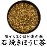 石焼きほうじ茶 100g 遠赤熱 石焼焙煎