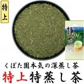 特上特蒸し茶 100g くぼた園本気の深蒸し茶シリーズ