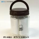 ボトル入り粘土 ホワイト 8本セット 軽量粘土