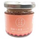 【伊豆のチカラ】殻絞り海老ソース 60g