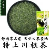 特上川根茶 100g 静岡名産地シリーズ