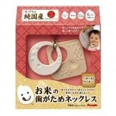 [日本製] お米の歯がためネックレス パタパタ♪クッキー