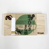 富士ひのきまな板