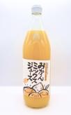 小長井農園の果汁100%みかんミックスジュース