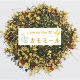 GTA22 カモミール フレーバー緑茶 オーガニックハーブ 富士山茶葉