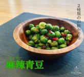 麻辣青豆 130g