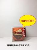 40%OFF わけあり 富士の彩り(お茶缶) 賞味期限20年12月2日