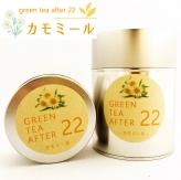 フレーバー緑茶 GTA22カモミール 小サイズ100g缶 オーガニックハーブ×富士山緑茶 フルーティー