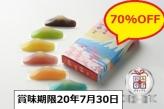 70%OFF わけあり 春吉富士 富士山ようかん 賞味期限20年7月30日