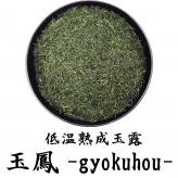 低温熟成 最高級玉露 玉鳳 100g 窒素充填無酸素保存 静岡県岡部産