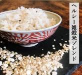 ヘルシー雑穀米ブレンド 250g