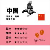 中国 雲南 飛鶏 双重日晒