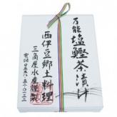 万能塩鰹茶漬け(箱)100g