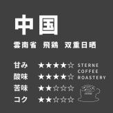 中国 雲南 飛鶏 双重日晒 100g/200g