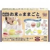 [日本製] お米のままごとセット
