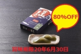 80%OFF わけあり ニュー富士山ようかん お茶 賞味期限20年6月30日