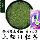 上川根茶 100g 静岡茶名産地シリーズ