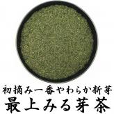 最上みる芽茶 100g