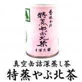 真空缶詰 特蒸やぶ北茶 100g缶 本気の深蒸し茶シリーズ