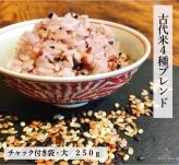 古代米4種ブレンド 250g