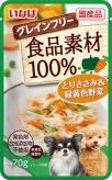 〈食品素材100%〉とりささみ&緑黄色野菜48袋