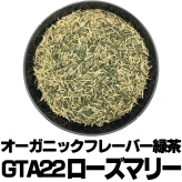 フレーバー緑茶 GTA22ローズマリー 小サイズ100g缶 オーガニックハーブ×富士山緑茶 スパイシー