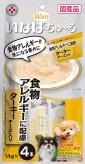 〈ちゅ~る〉食物アレルギーに配慮ターキーチーズ入り48本