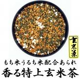 香る特上玄米茶 200g 2種の特撰あられ使用