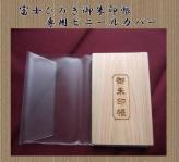【 霊峰富士山 富士ひのき 御朱印帳 】専用カバー