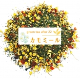 フレーバー緑茶 GTA22カモミール 小サイズ30g缶 オーガニックハーブ×富士山緑茶 フルーティー