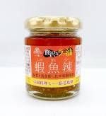【贅沢な辣油】蝦魚辣(しゃぎょらー)