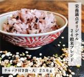 栄養満点24穀米オリジナルブレンド 250g